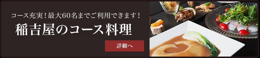稲吉屋のコース料理